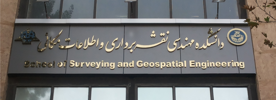 About School of Surveying and Geospatial Eng.